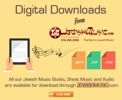 Jewish Music Digital Downloads Site
